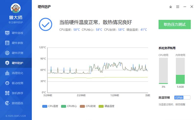 CPU温度.png