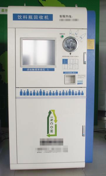 饮料瓶回收机.jpg